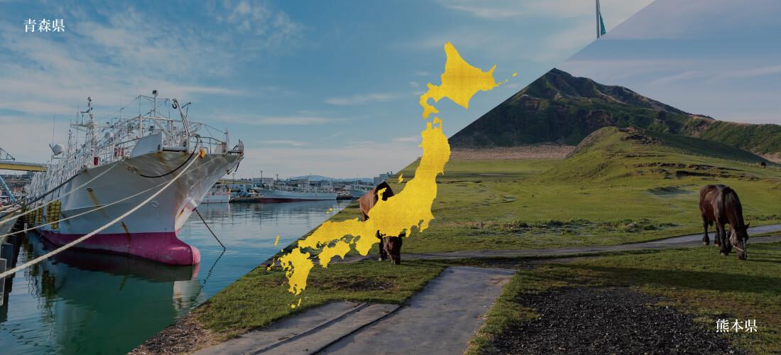 青森県から熊本県まで全国を回って食材探し