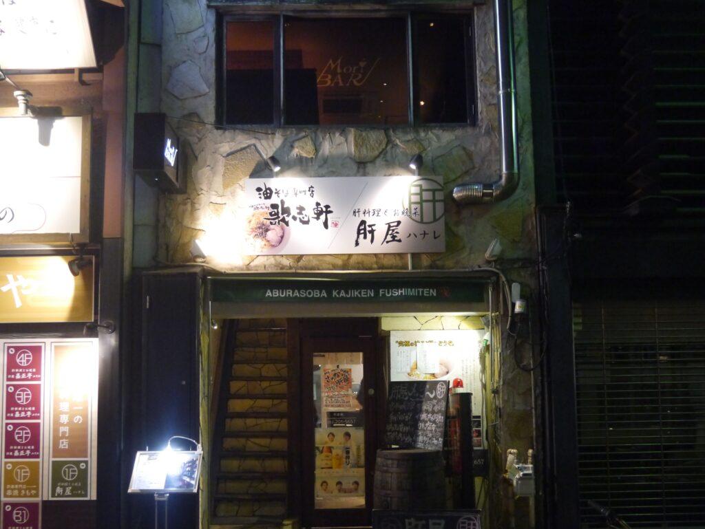 肝屋 ハナレ
