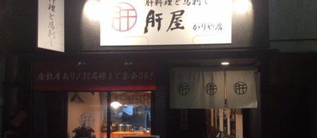 肝屋 かりや店