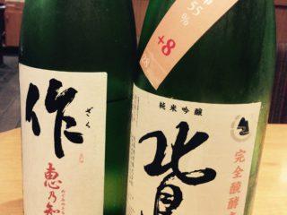 日本酒2本入荷しました!!!