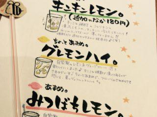 さかなの肝屋 自家製レモンハイ!!!