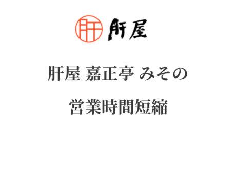 肝料理専門店「肝屋嘉正亭みその」営業時間短縮のお知らせ