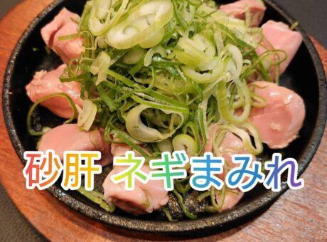 レモンと砂肝の期間限定フェスティバル【砂肝祭】開催中!
